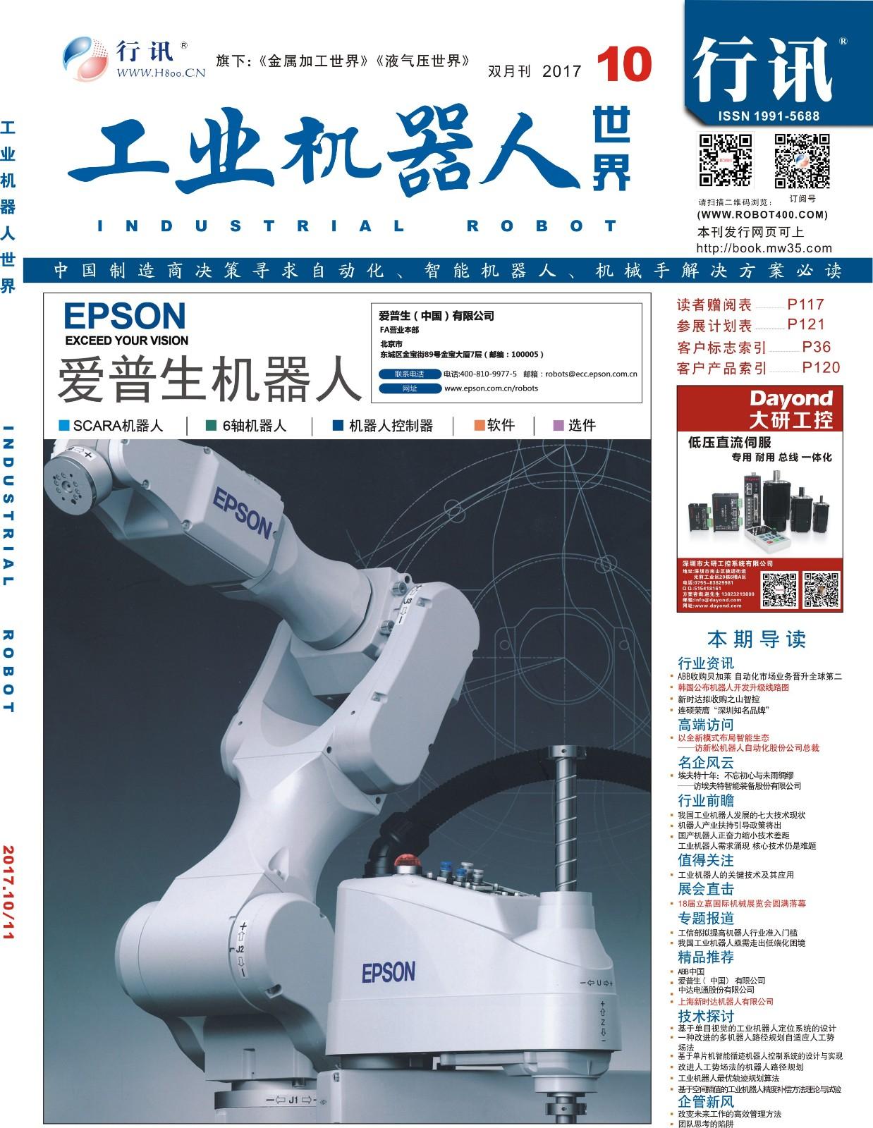 工业机器人世界2017年第5期