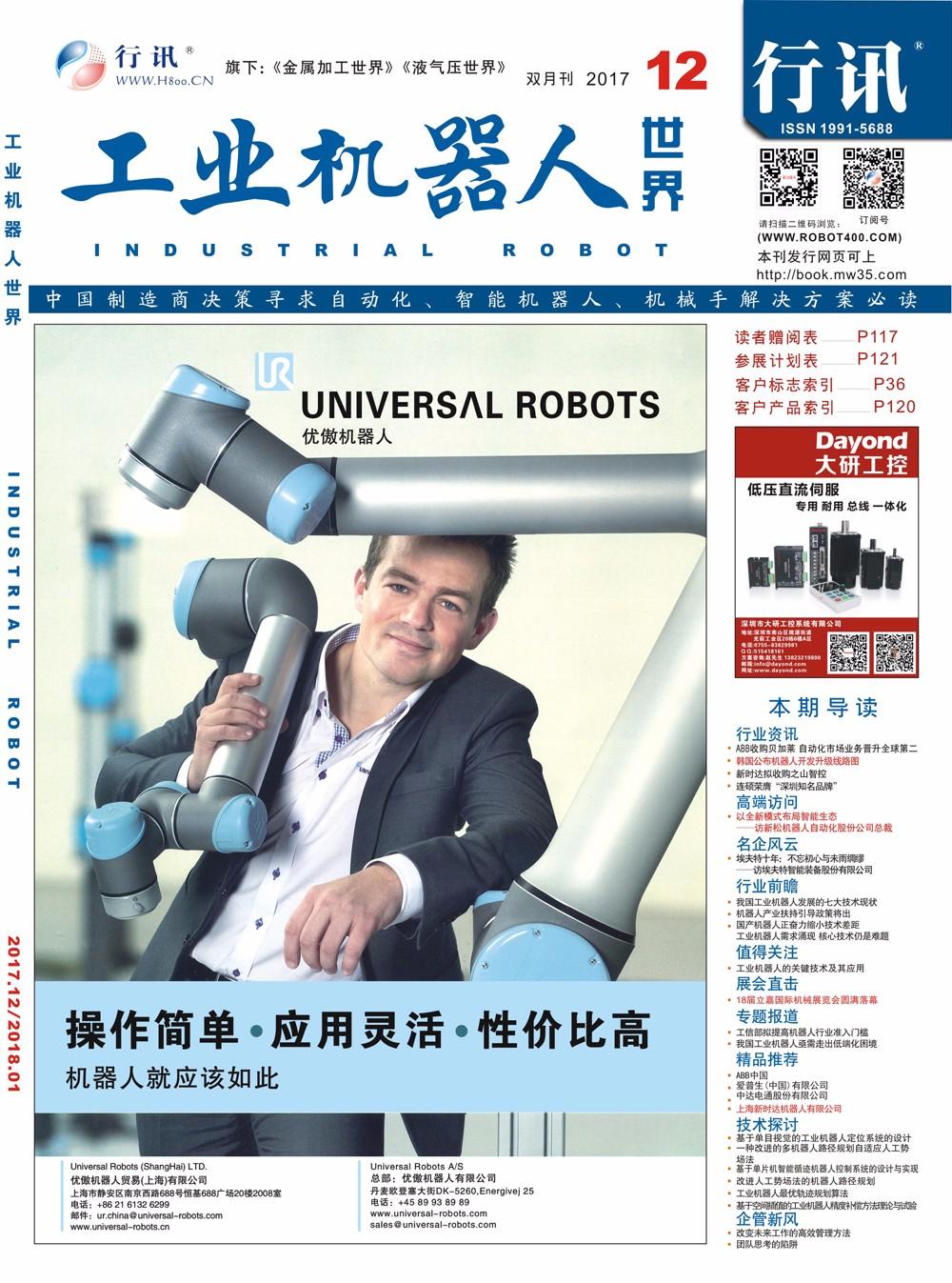 工业机器人世界2017年第6期