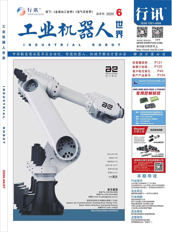 工业机器人世界2020年第3期