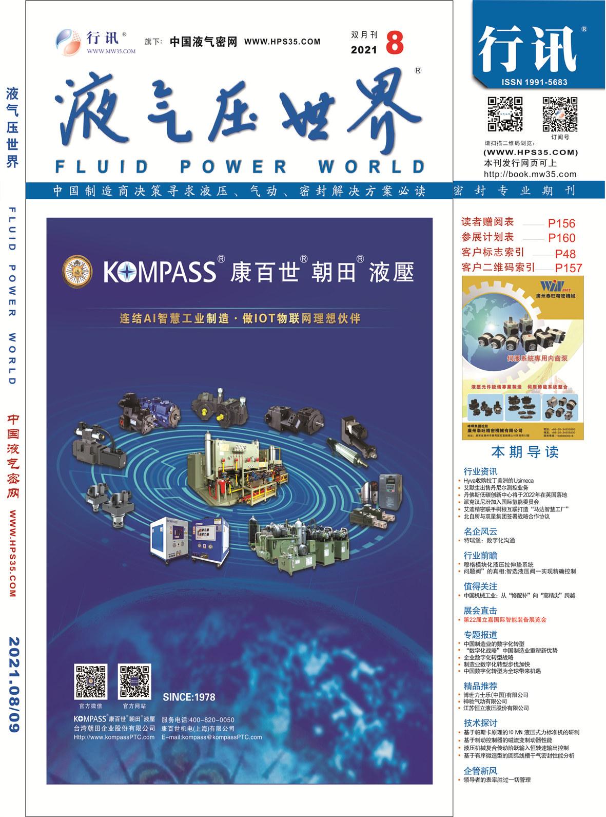 液气压世界2021年第4期
