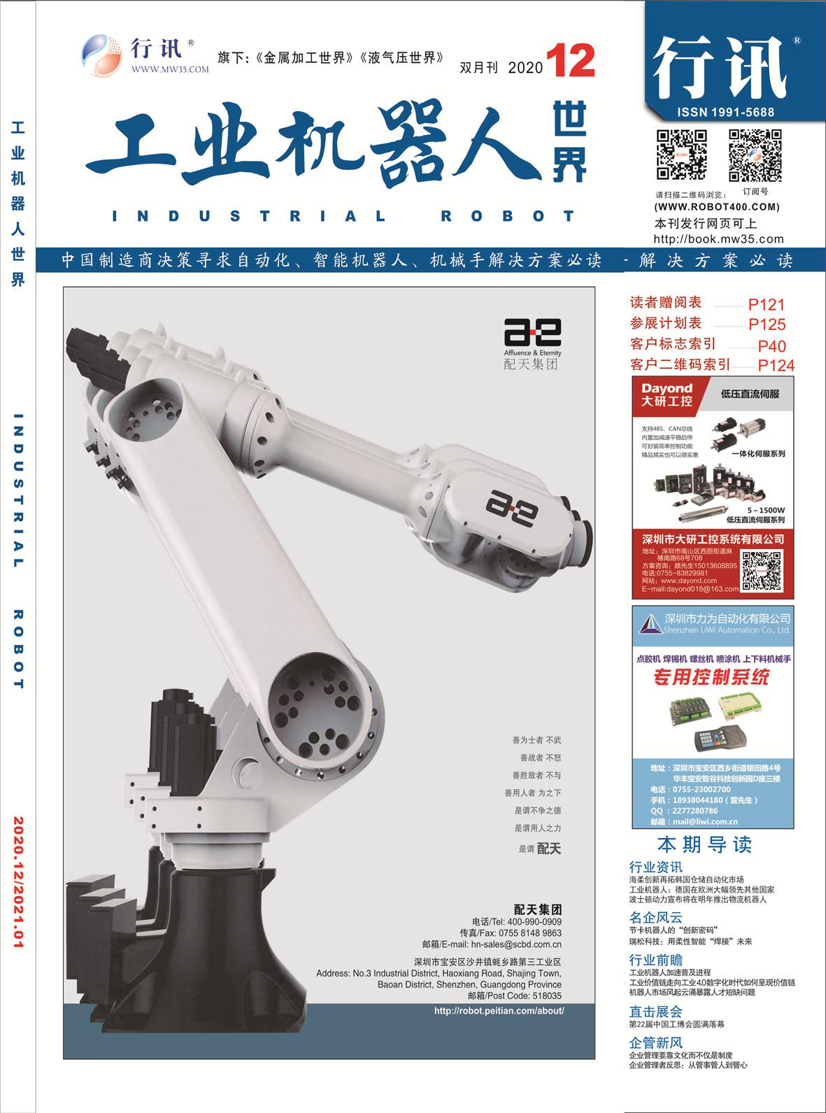 工业机器人世界2020年第6期