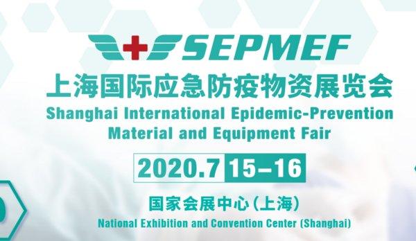 上海国际应急防疫物资展览会主题banner