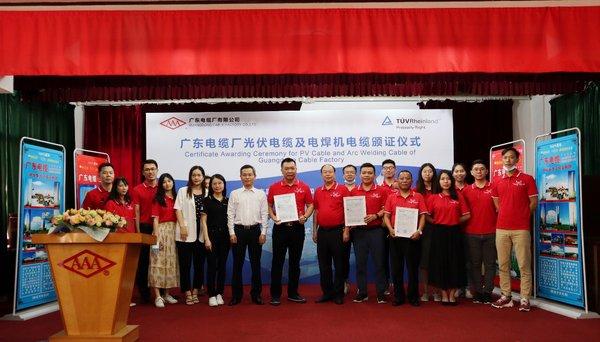TUV莱茵为广东电缆厂颁发TUV莱茵型式认证证书