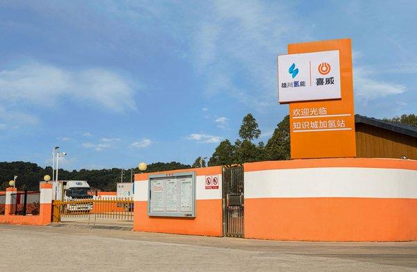 喜威运营的广州市黄埔区知识城加氢站