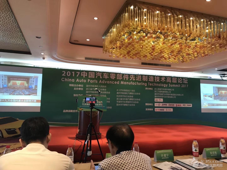 2017年中国汽车零部件先进制造技术高层论坛盛大开幕