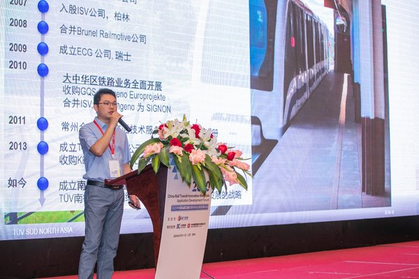 TUV南德大中华区轨道交通部销售经理杨晟先生出席该论坛并发表主题演讲