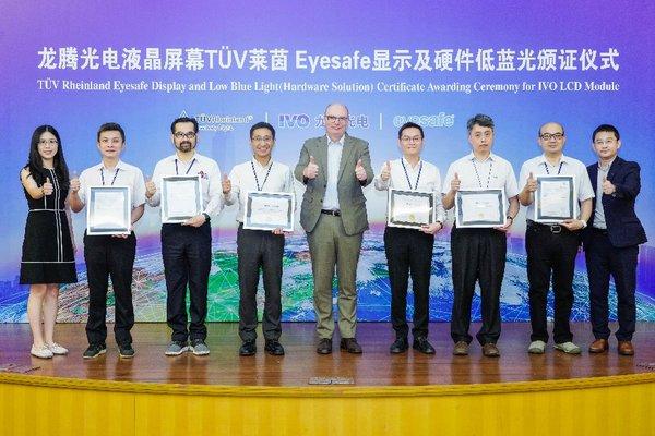 龙腾光电三款面板产品获颁TUV莱茵Eyesafe显示及硬件低蓝光认证证书
