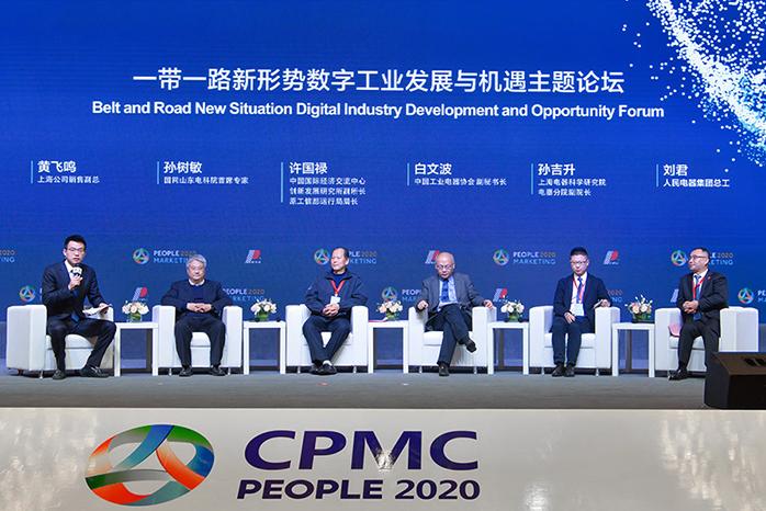 新创智慧未来丨一带一路新形势数字工业发展与机遇主题论坛