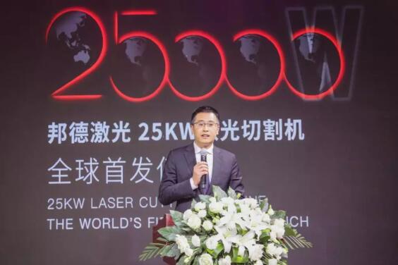 邦德激光世界首台25000W超高功率激光切割机诞生!