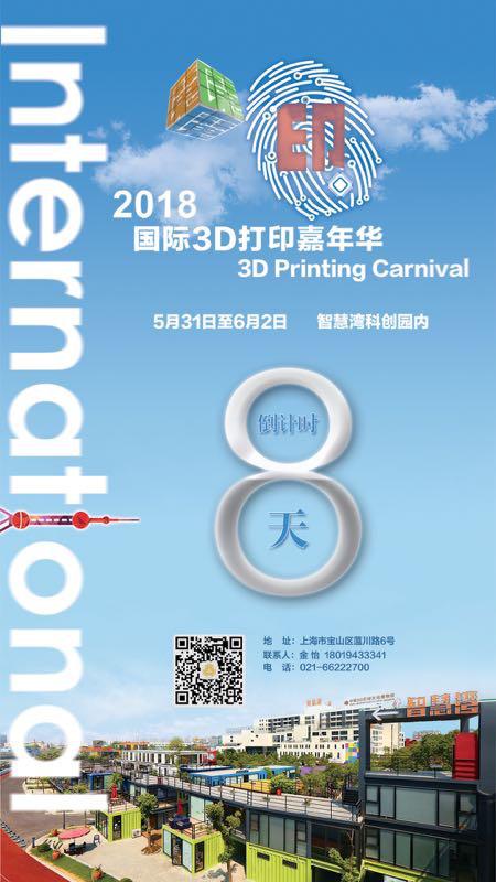 """2018国际3d打印嘉年华之""""全球首款商业光固化3d打印机"""