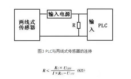 式中:i为传感器的漏电流(ma),uoff为plc输入电压低电平的上限值(v)