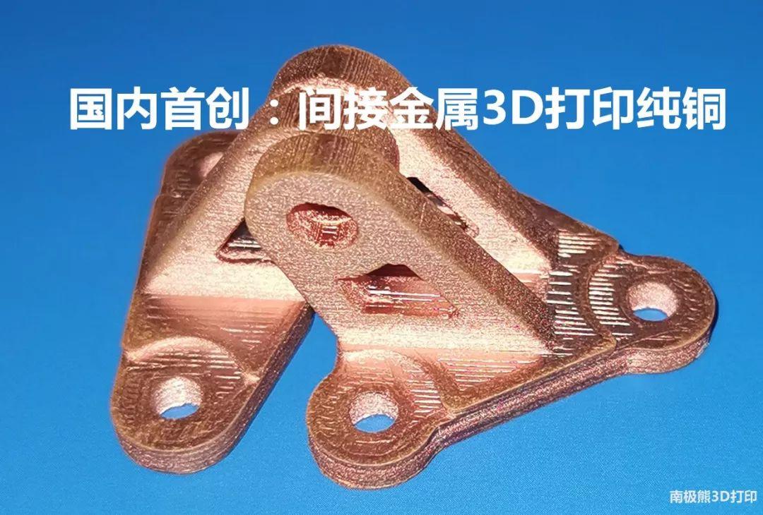 """国内首创""""间接金属3D打印纯铜"""",升华三维避开SLM激光高导热、高反射"""