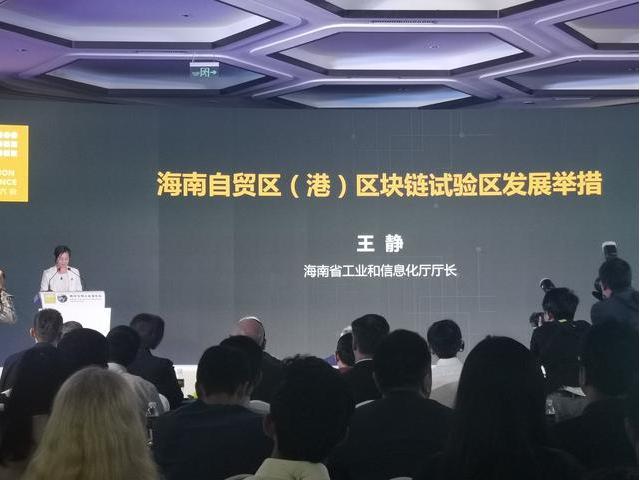"""海南省发布""""链六条""""专项措施,链上海南首个国际实践项目诞生"""