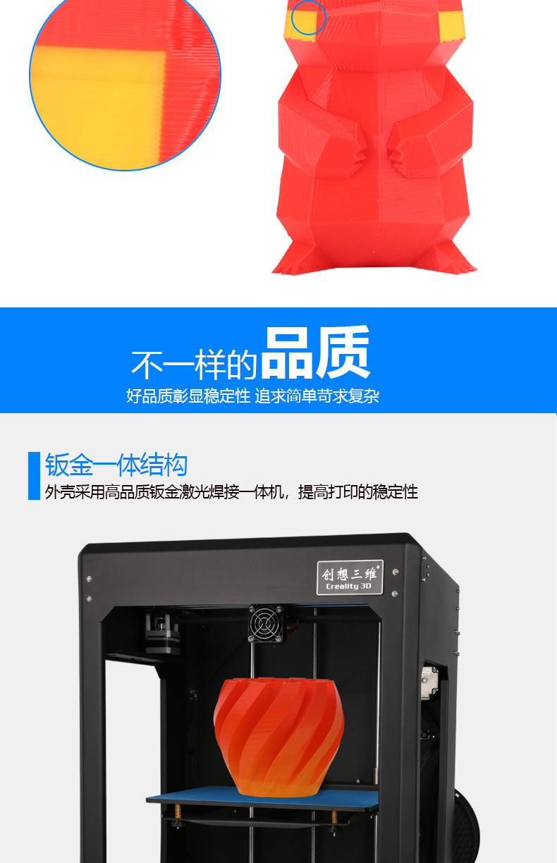 钣金一体3D打印机