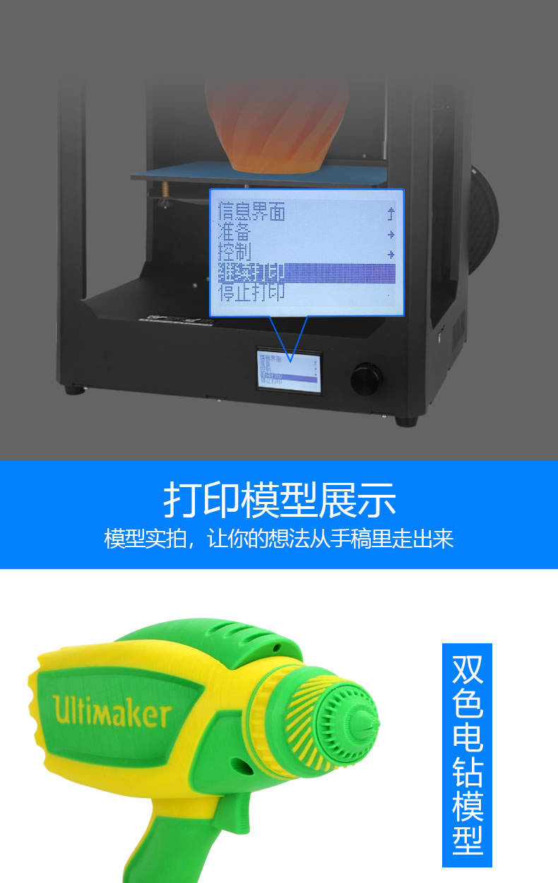 3D打印模型展示