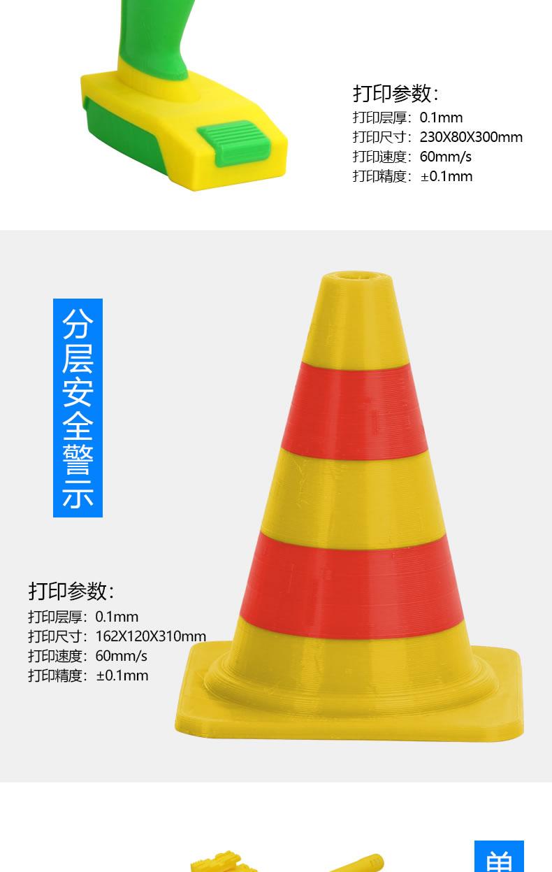 3D打印分层安全警示