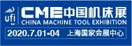 2020.7.1-4CME中国机床展.jpg