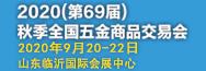 2020.9.20-22秋季全国五金商品交易会.jpg