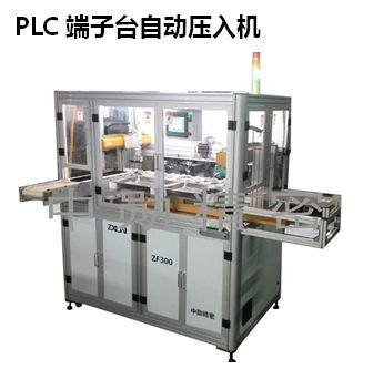 PLC端子台自動壓入機